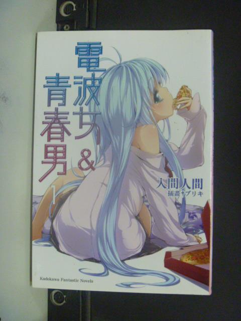 【書寶二手書T3/言情小說_GSG】電波女與青春男_1_入間人間_輕小說