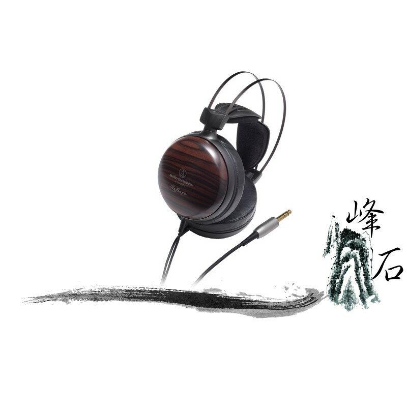 樂天限時促銷!平輸公司貨 日本鐵三角 ATH-W5000  動圈式耳機