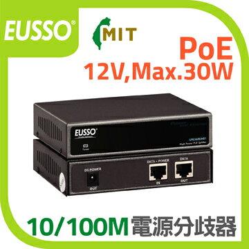 EUSSO UPE5600~HST 1 Port 10 100M 30W PoE Spli