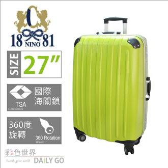 「NINO1881 行李箱」27吋 旅行箱-芥末黃 3028
