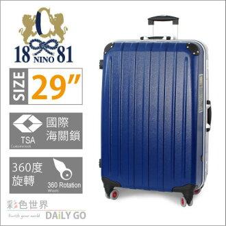「NINO 1881 行李箱」29吋 旅行箱-湛青珍珠 3028