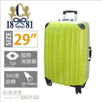 「NINO1881 行李箱」29吋 旅行箱-芥末黃 3028