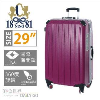 【NINO 1881 行李箱】29吋 360度旋轉 防刮硬殼 旅行箱-紫珍珠【3028】