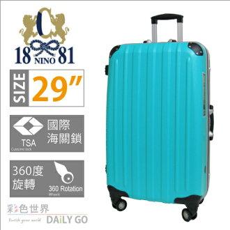 「NINO1881 行李箱」29吋 旅行箱-土耳其藍 3028