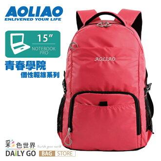 AOLIAO 後背包 防潑水設計-青春學院 個性輕旅-青春紅 A8018-01