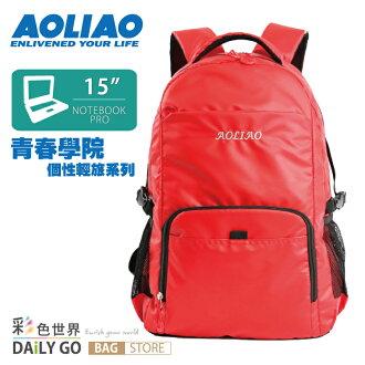 AOLIAO 後背包 防潑水設計-青春學院 個性輕旅-活力紅 A8018-01