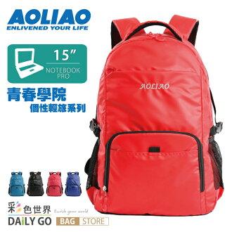 AOLIAO 後背包 防潑水設計-青春學院 個性輕旅-多色 A8018-01