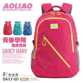 後背包-青春學院AOLIAO 俏皮寶貝 防潑水設計-多色 A8018-03