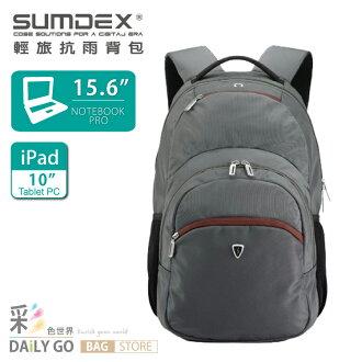 SUMDEX X-sac 輕旅抗雨15.6吋+ ipad 電腦後背包-灰色 PON-391-GY 附防雨罩 2014新款