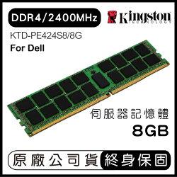 金士頓 Kingston DDR4 2400 ECC 8GB 伺服器記憶體 KTD-PE424S8/8G 伺服器 8G