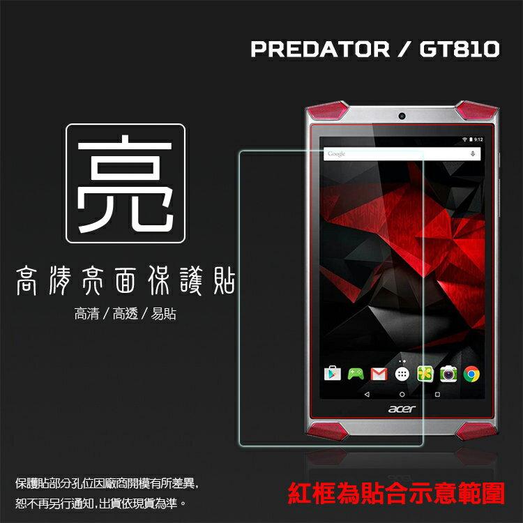 亮面螢幕保護貼 Acer Predator 8 GT-810 平板貼 亮貼 亮面貼
