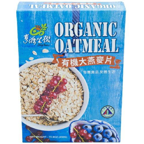 ◎亨源生機◎有機大燕麥片-盒裝(450g/盒) 穀物 燕麥 營養 天然 養生 無添加 膳食纖維 甜點 全素可用