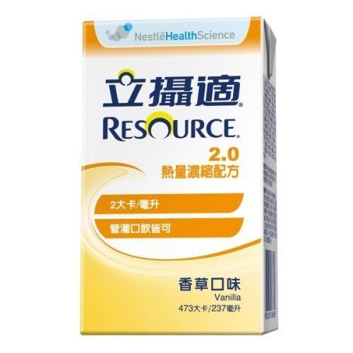 【雀巢】立攝適 2.0 熱量濃縮配方 (237ml /24瓶)箱