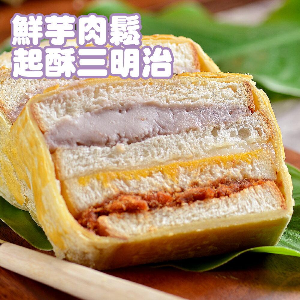 【拿破崙先生】起酥三明治_芋頭肉鬆任選二入 1