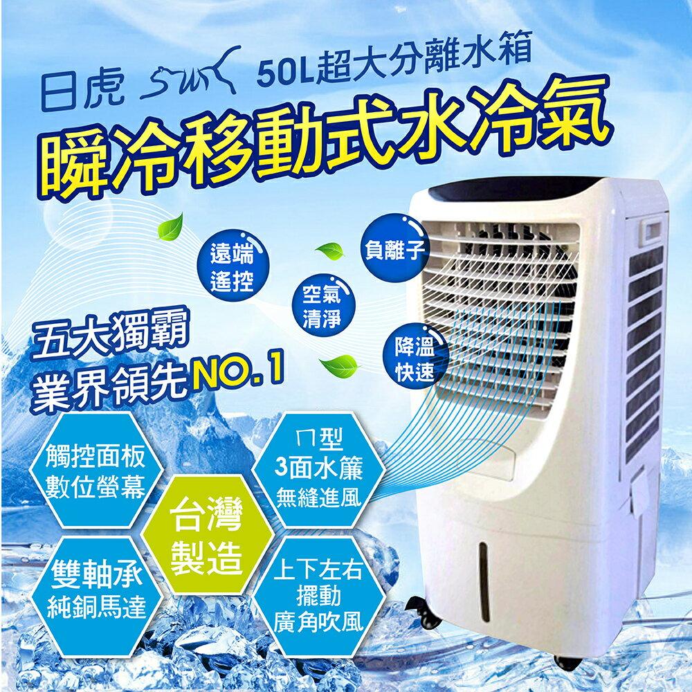 馬達保固5年 日虎酷寒戰士移動式水冷氣50L / MIT台灣製造 / 27道急凍水柱市場稱霸 / 速冷不漏水 型號LA-5058