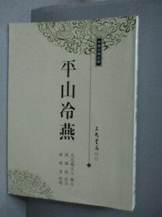 【書寶二手書T1/文學_MME】平山冷燕
