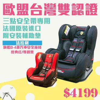 *一日限定* Ferrari法拉利 - 旗艦0-4歲汽車安全座椅(汽座)