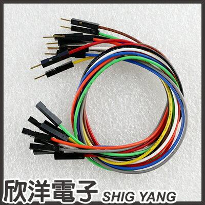 ※ 欣洋電子 ※ 十條十色一包 杜邦雙頭線 1公對1母 30CM/30公分 /實驗室、學生模組、電子材料、電子工程、適用Arduino