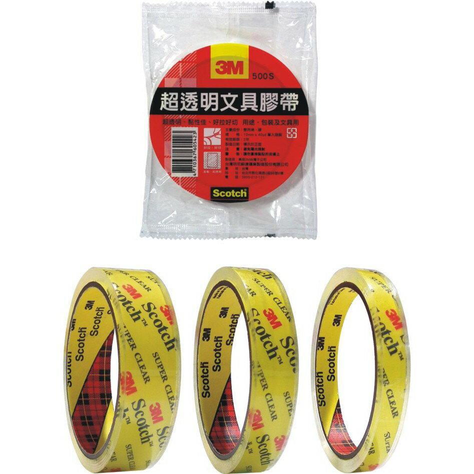 3M 500S超透明膠帶-單入袋裝(多款)