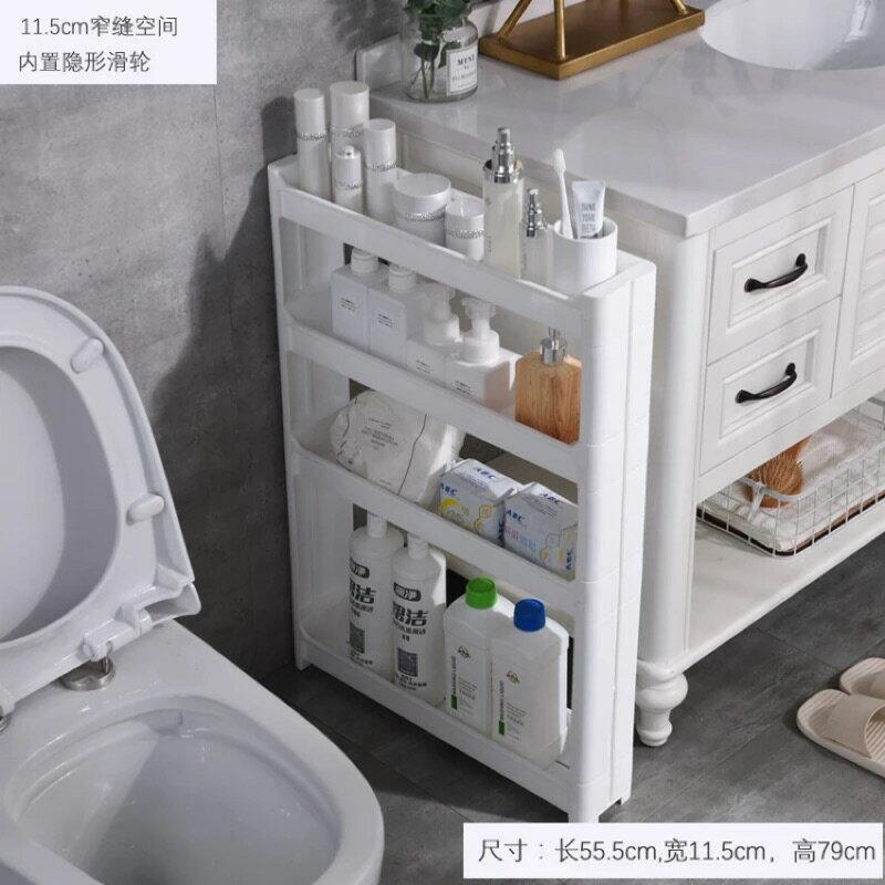 縫隙收納層架✨質感升級不加價✨/浴室收納架/廚房收納架/三層收納/四層收納/收納櫃