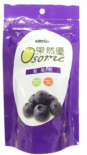 統一生機~果然優藍莓乾100公克/包 ~即日起特惠至2月27日數量有限售完為止