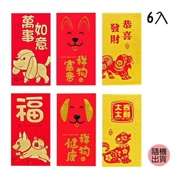 X射線【Z281576】6入金旺大吉大利紅包袋(隨機出貨),春節/過年/金元寶/紅包袋/糖果盒/狗年