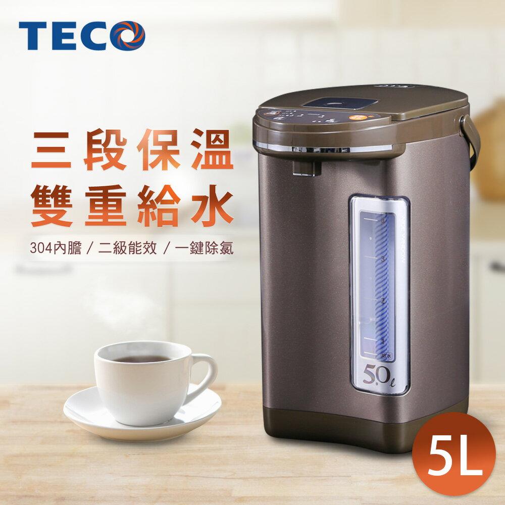 【領券滿3000現折$300】TECO東元 5L三段溫控雙重給水熱水瓶 YD5006CB