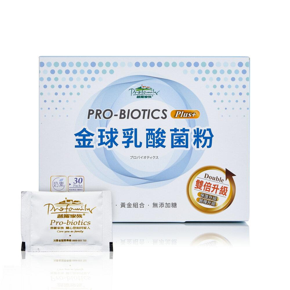 普羅生技~PRO-BIOTICS Plus+金球乳酸菌粉3公克30包/盒 ~買4送1~特惠中~
