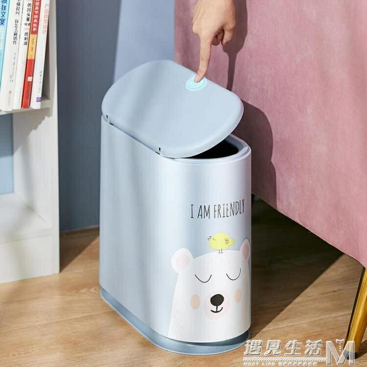 客廳臥室垃圾桶家用帶蓋創意衛生間廁所馬桶紙簍有蓋夾縫圾圾窄小 摩可美家