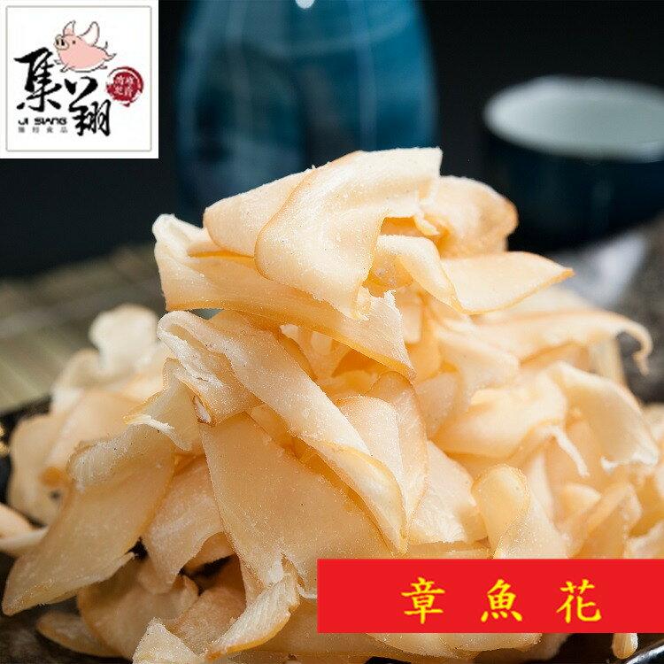【集翔肉乾肉鬆】章魚花/167g