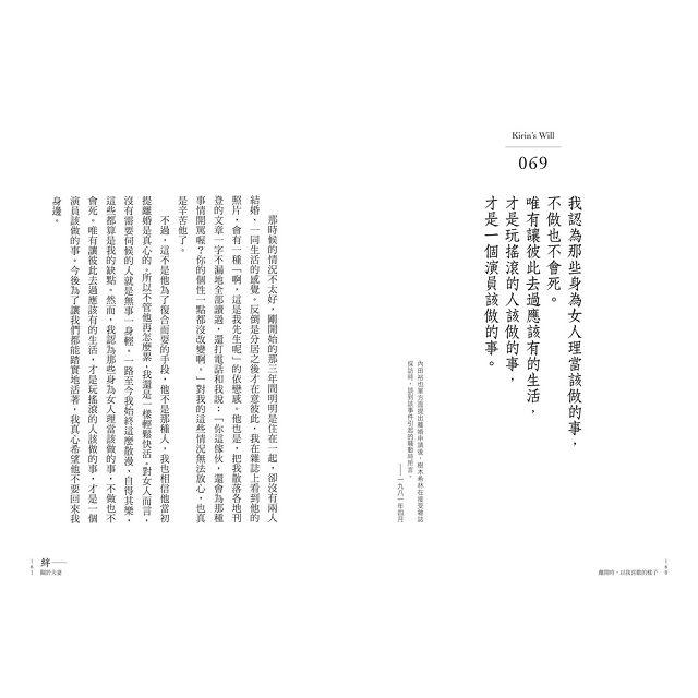 【預購】離開時,以我喜歡的樣子:日本個性派俳優,是枝裕和電影靈魂演員,樹木希林120則人生語錄 9