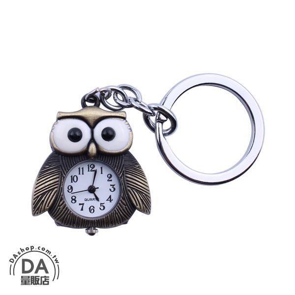 《DA量販店》動物造型貓頭鷹時鐘鑰匙圈小掛錶吊飾禮品贈品婚禮小物(79-2509)