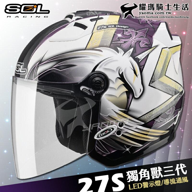 SOL安全帽| 27s 獨角獸三代 白/紫 【LED警示燈】 半罩帽 3代 飛馬 『耀瑪騎士機車部品』