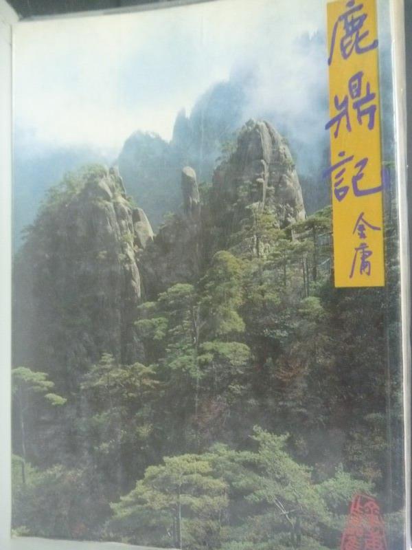 【書寶二手書T6/武俠小說_LJU】鹿鼎記(一)_金庸