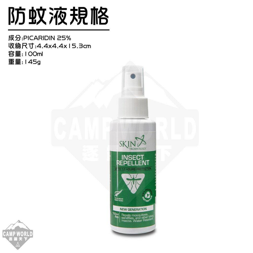紐西蘭防蚊液 Skin Technology 派卡瑞丁 25%12H 長效防蚊 環署衛輸字第0875號