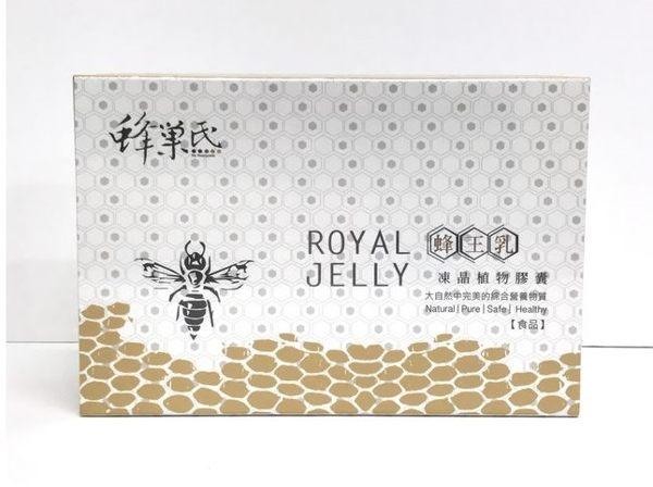 蜂巢氏蜂王乳凍晶植物膠囊0.5gx100粒盒
