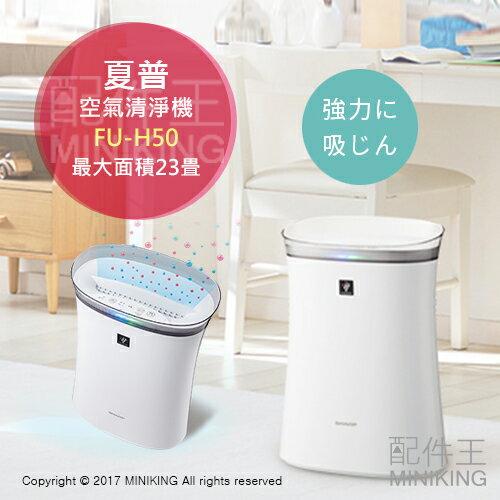 【配件王】日本代購2017SHARP夏普FU-H50空氣清淨機23疊負離子PM2.5