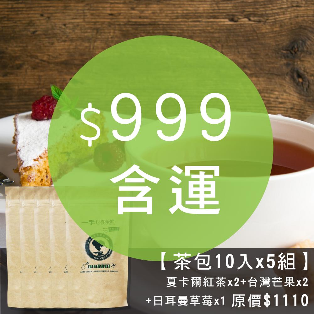 【$999免運】夏卡爾蜜桃紅茶(10入/2袋)+台灣芒果紅茶(10入/2袋)+日耳曼草莓紅茶(10入/袋) 0