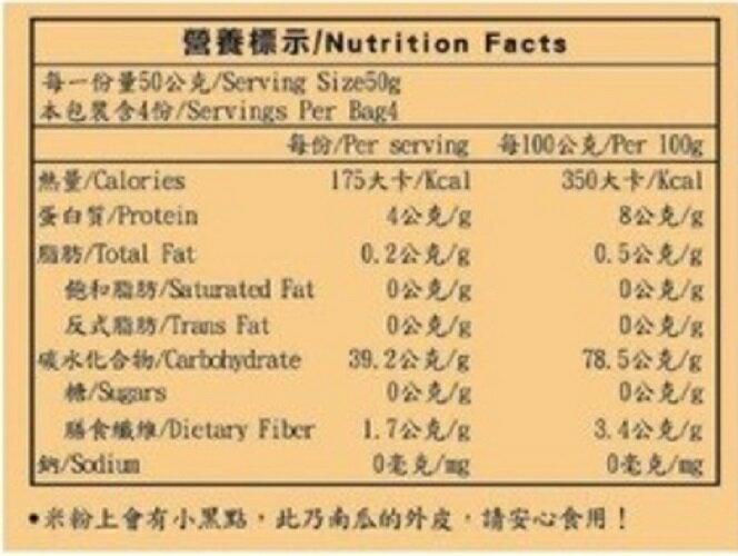 源順 有機南瓜糙米米粉/有機糙米米粉/有機白米米粉 200g/包