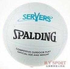 【H.Y SPORT】斯伯丁SPALDING 排球系列Servers SPB81001 排球 5號/白色(紅標特價)
