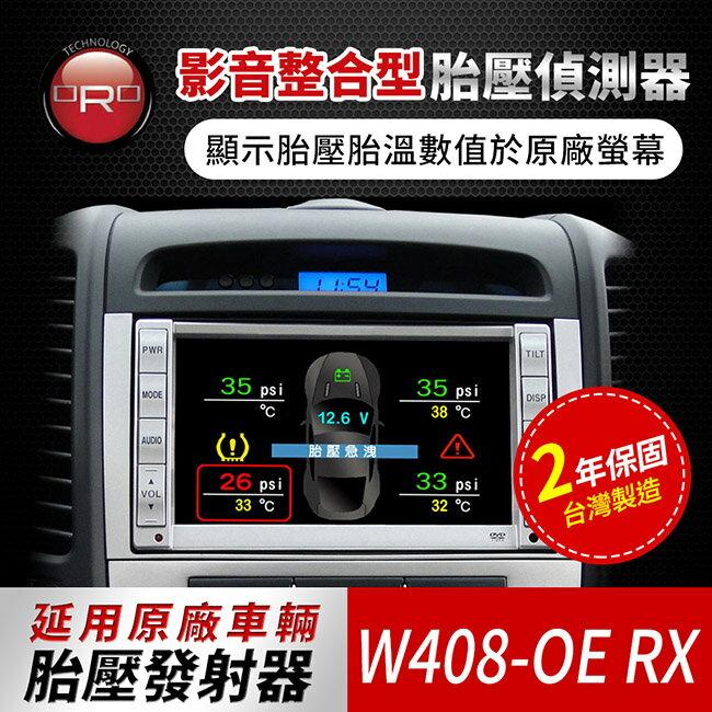ORO W408 OERX 車廠專用型胎壓顯示器 影音整合型 胎壓接收顯示器 整合原廠車載主機【禾笙科技】