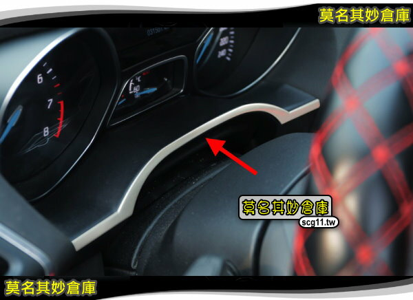 <br/><br/> 莫名其妙倉庫【5S053 儀錶板裝飾亮條】2017 Ford 福特 The All New KUGA<br/><br/>