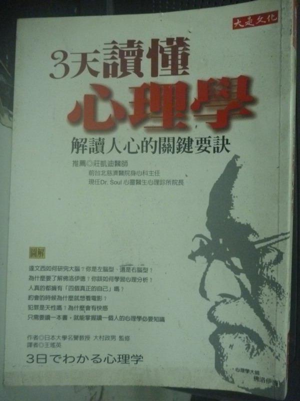~書寶 書T4/心理_ZHU~3天讀懂心理學_大村政男
