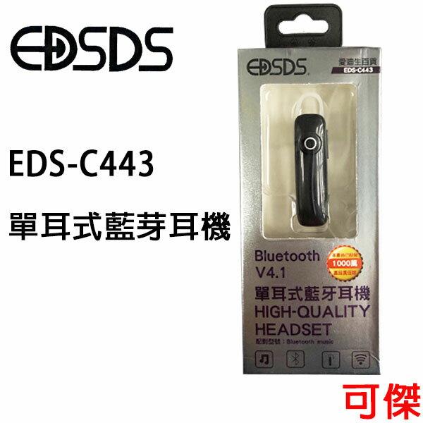 EDSDS 愛迪生 EDS-C443 藍芽V4.1 單耳式藍芽耳機 支援手機 支援平板 高效省電 手機通話 無線藍芽技術 可傑