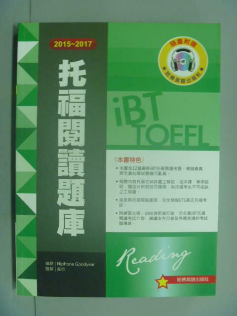 ~書寶 書T6/語言學習_ZIH~2015-2017 iBT托福閱讀題庫_附光碟片_Nip