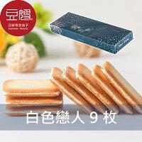 日本零食 石屋製果 北海道白色戀人餅乾9枚