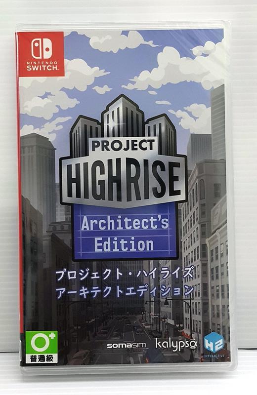 [刷卡價] 任天堂 NINTENDO SWITCH NS 大廈管理者 建築師版 簡體中文版