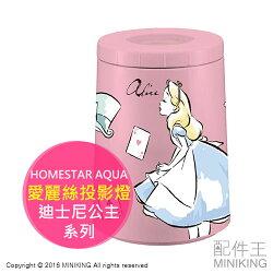 【配件王】日本代購 HOMESTAR AQUA 迪士尼 公主投影燈 愛麗絲夢遊仙境 Alice Disney 夜燈