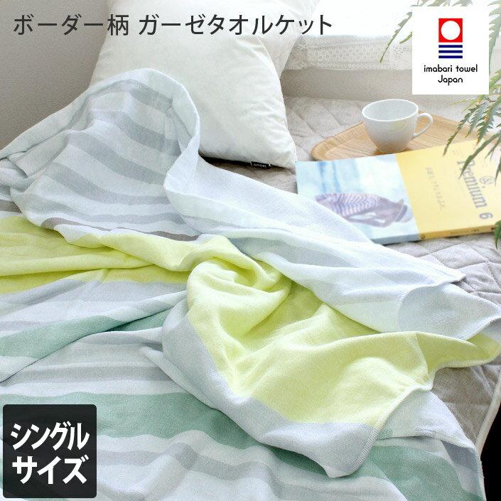 日本製 今治  多用途紗布被 毛巾被190×140cm  /  SIGtk  /  日本必買 日本樂天代購 / 件件含運 0