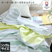 日本製 今治  多用途紗布被 毛巾被190×140cm / SIGtk / 日本必買 日本樂天代購/件件含運-日本樂天直送館-日本商品推薦